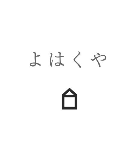 よはくや stores.jp